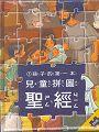 兒童拼圖聖經-孩子的第一本(中文注音)