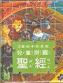 兒童拼圖聖經-聖經中的英雄(中文注音)