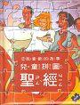 兒童拼圖聖經-我喜歡的故事(中文注音)