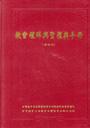 教會禮拜與聖禮典手冊(華語版)