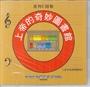 上帝的奇妙圖書館-詩歌CD/兒主教材C系列