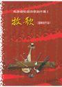牧歌CD(國樂創作版)/馬康偉牧師詩歌創作集I