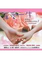 真愛一生首部曲(3)2CD/如何優質的談戀愛