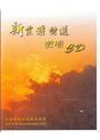 新靈糧詩選教唱CD(套裝12CD)