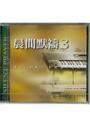 晨間默禱中文(3)CD