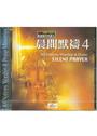晨間默禱中文(4)CD