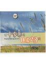 從十字架看詩篇23篇(台語)CD(6集)/周淑慧牧師靈修系列