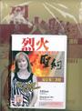 烈火聖約婦女事工課程(6DVD+1MP3+書)