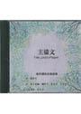 主禱文CD/敬拜讚美詩歌專輯