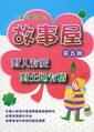 故事屋CD(五)/對人有愛,對土地有情
