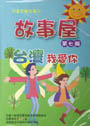 故事屋(七)CD台灣我愛你/9個喻道故事及10首詩歌