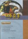 台語聖經有聲書/以賽亞下(42-66)