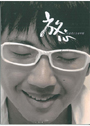 放心 CD/蔡嘉揚的音樂專輯