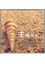 主賜平安-台語CD