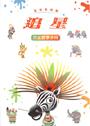 2012追星-聖誕音樂劇教學手冊+教學版CD
