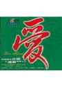 愛-經典聖樂合唱&演奏(1)CD(綠)