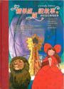 糖果姐姐說故事/第四集(12片)CD