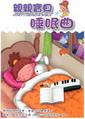 親親寶貝睡眠曲 10CD