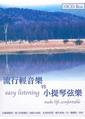 流行輕音樂VS小提琴弦樂 10CD