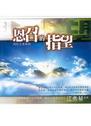 恩召的指望CD(4片)