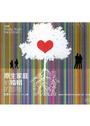 原生家庭對婚姻的影響 CD