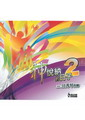 神悅納的日子(2)7CD