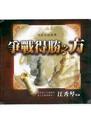 爭戰得勝之方CD (12片裝)-缺貨