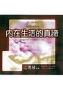 內在生活的真諦CD(3片裝)