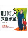 如何教養孩童(10CD)