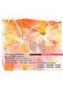 蝴蝶 CD(中文演唱)