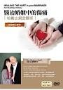醫治婚姻中的傷痛DVD(6片)-培養出親密關係/婚姻轉化課程