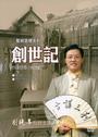 創世記(台語)DVD