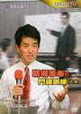 職場事奉(2)DVD/門徒訓練