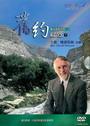 舊約縱覽(下)/8片DVD+CD+輔助手冊(停版)