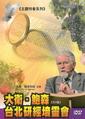 台北研經培靈會 3DVD/共9集---缺貨