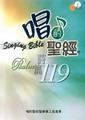 唱的聖經 2CD/詩篇119