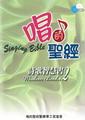 唱的聖經 2CD/詩歌智慧書(2)