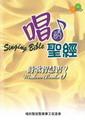唱的聖經 2CD/詩歌智慧書(3)