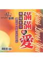 唱的聖經CD/滿滿的愛傳福音CD