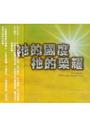 祂的國度祂的榮耀CD/約書亞專輯2
