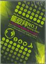 瘋敬拜CD-NO.1 WORSHIP HIGH! CD