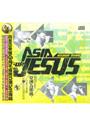 亞洲為耶穌CD/約書亞專輯15