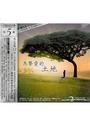 為摯愛的土地CD(大衛帳幕敬拜5)