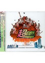 超自然CD/約書亞專輯10
