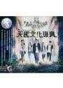 天國文化復興CD/約書亞專輯12