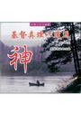 基督真理八達通(1)CD/神