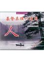 基督真理八達通(2)CD/人