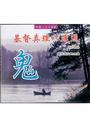 基督真理八達通(5)CD/鬼