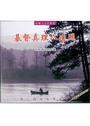 基督真理八達通(1-8)全套CD