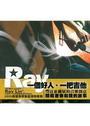RAY CD/光芒